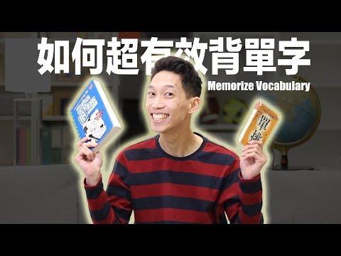我的學英文秘訣:如何超有效背單字!How I Learned English|JRLEE - YouTube
