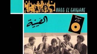 Nass El Ghiwane - Yamina