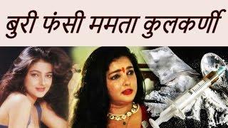 Mamta Kulkarni पर 2000 करोड़ का ड्रग केस - Non Bailable Warrant जारी