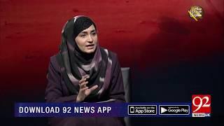 Shuhda E Karbala - Ahl e Bait K Kamsin Shuhada ko Salam -17 Sep 2018 - 92NewsHDUK
