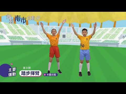 110年臺南市創意健身操國小高年級組(4至6年級)-純音樂版 - YouTube