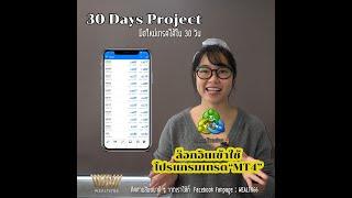 Day 4 / 30 Days Project : ล็อกอินเข้าใช้ โปรแกรมเทรด MT4