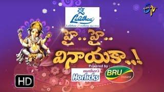 Hai Hai Vinayaka - Special Programme - 5th September 2016 – ETV  Telugu width=