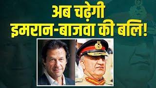 Article 370 की दीवार  गिरी , PoK में मच गई खलबली... अब चढ़ेगी Imran Khan - Genreral Bajwa की बलि!