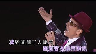 葉振棠 - 天籟星河傳說 (陳浩德金曲璀璨40週年演唱會)