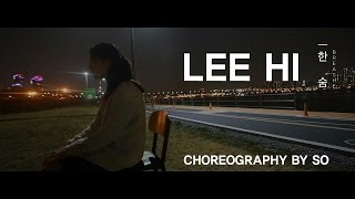 LEE HI - 한숨 (BREATHE) | SO CHOREOGRAPHY | FEEDBACK CREATE