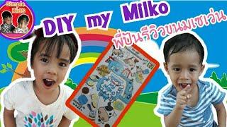 DIY my Milko/ขนมเซเว่น/ขนม DIY /ขนมทำเอง/พี่ปันมารีวิวให้ค่ะ