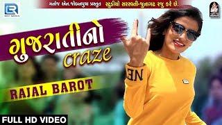 RAJAL BAROT   Gujarati No Craze | FULL VIDEO | New Gujarati Song 2018 | RDC Gujarati