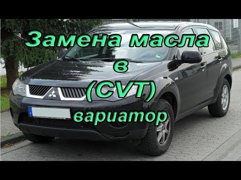 Замена масла в вариаторе (CVT) Mitsubishi Outlander XL. Авто - ремонт