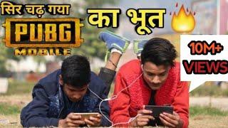 AS Fun - PUBG Ka Bhoot Part 1 | PUBG : Ek Game Katha | Craze of PUBG MOBILE in India | Ashu Sharma