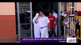 الأخبار - الصحة: وفاة أول حاج مصري بالسعودية إثر أزمة قلبية حادة