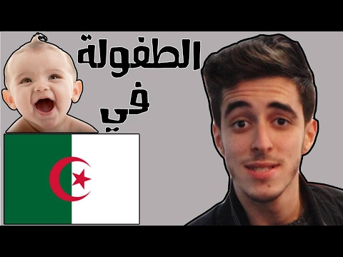 Mr SaLiMDZ L'Enfance - الطفولة stand up