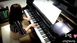 아이유 (IU) - 가을 아침 (Autumn Morning) 피아노 연주 [고쌤사랑피아노] 대구 성인 피아노학원