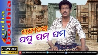 Music Director PaPu PoM PoM II ସଙ୍ଗୀତଜ୍ଞ ପପୁ ପମ୍ ପମ୍ - Odia Bodhia