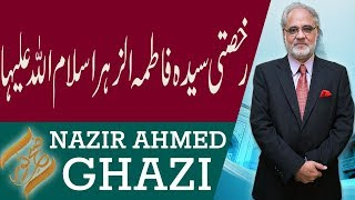 Subh E Noor | Youm e Rukhsti Hazarat Fatima (RA) | 31 August 2018 | 92NewsHD