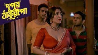 উমা বৌদি তে ঘনিষ্ঠ দৃশ্যে স্বস্তিকা | Dupur Thakurpo | Bangla movie width=