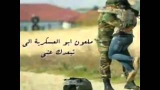 حبيبي رايح على الجيش