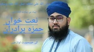 Beautiful durood Shareef By Muhammad Hamza Brothers
