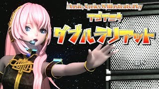 [60fps Full] Double Lariat ダブルラリアット- Megurine Luka  巡音ルカ DIVA Dreamy theater English lyrics romaji