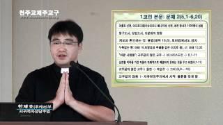 교구 성서40주간 - 1코린토서2