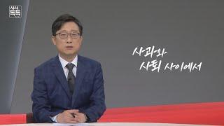 [시사톡톡] 323회 위클리 키워드 | 사과와 사퇴 사이에서 다시보기