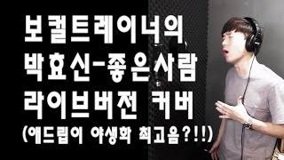 보컬트레이너의 박효신 따라 부르기!  - 좋은 사람 콘서트 라이브 버전 커버! (최고음 3옥타브 도?!)