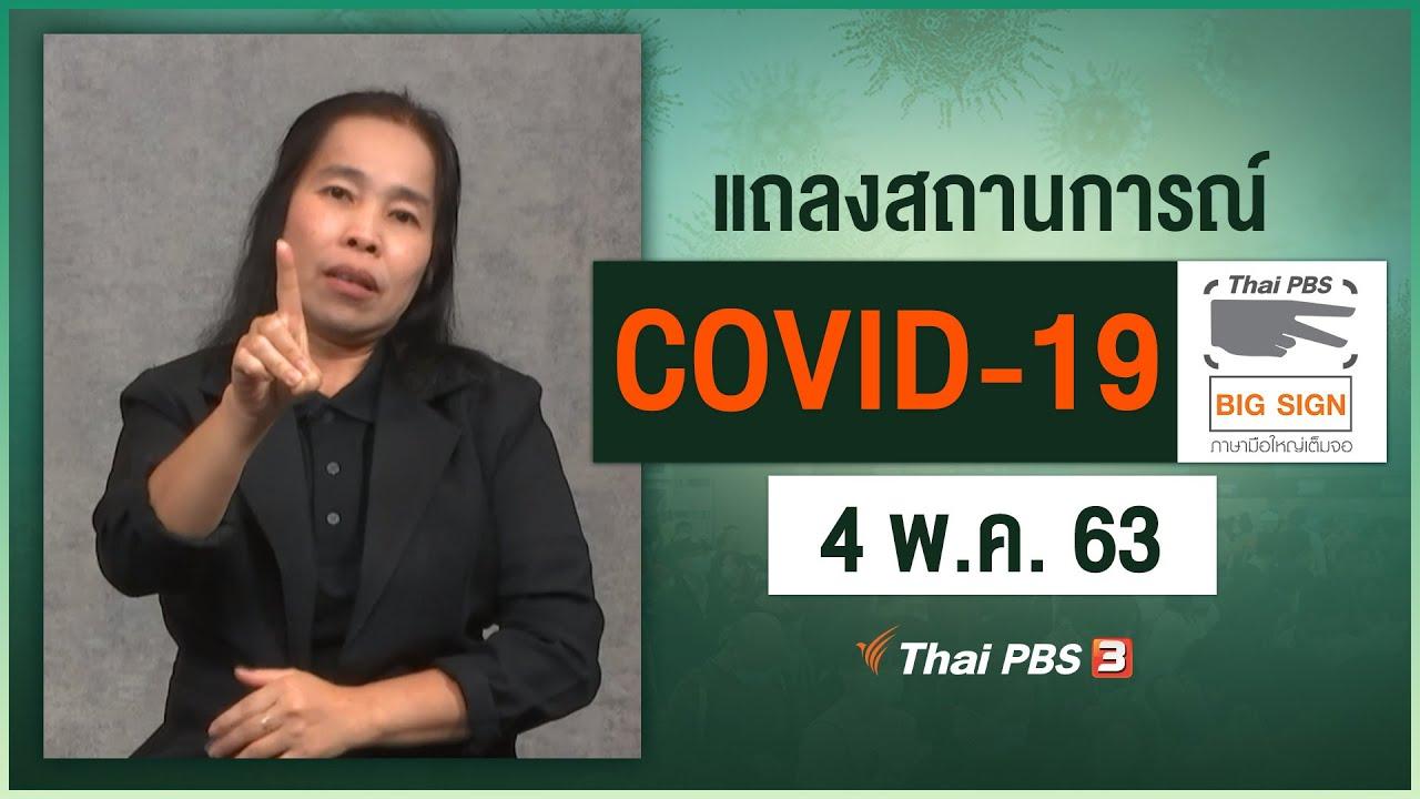 ศูนย์แถลงข่าวรัฐบาลฯ แถลงสถานการณ์โควิด-19 [ภาษามือ] (4 พ.ค. 63)