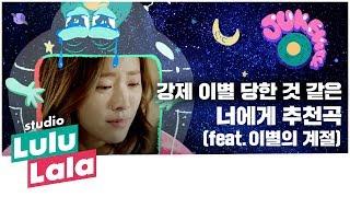 [쥬크벌스] ep5. 강제 이별 당한 것 같은 너에게, 추천곡(feat. 이별의 계절)