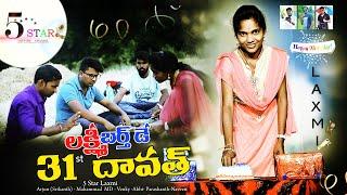 Laxmi Birthday 31st Dhavath    Ultimate Village Comedy Video    5 Star Lxmi