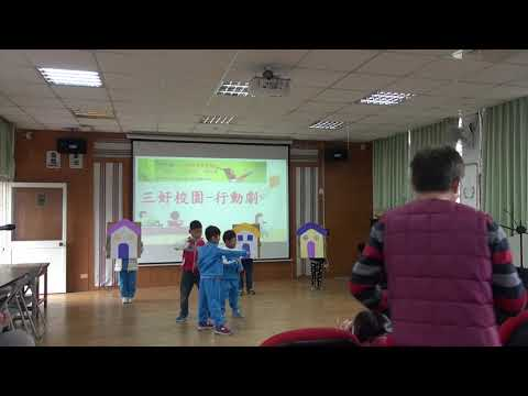 三好校園行動劇 介壽國小一年級 - YouTube