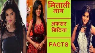 Afsar Bitiya Actor ★★ MITALI NAG UNKNOWN FACTS ★★ MUST WATCH ✔✔ width=
