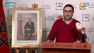 Bilan du Covid-19 : Conférence de presse du ministère de la Santé (27-03-2020)