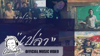 เปล่า - ทรงไทย | lookkonlek official [ lyrics video ]