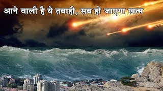 फिर मचेगी दुनिया में भीषण तबाही| Global Warming Will Destroy The Earth In The End |Global Warming
