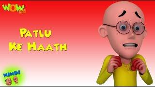 Motu Patlu Cartoons In Hindi |  Animated Cartoon | Patlu Ke Haath | Wow Kidz