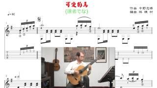 可愛的馬 台語歌曲古典吉他演奏譜 / 達者でナ ギターソロ /Taiwanese song classical guitar playing