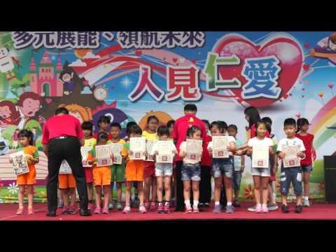 2016台南市仁愛國小教學成果展-08模範兒童頒獎(幼~3年級) - YouTube