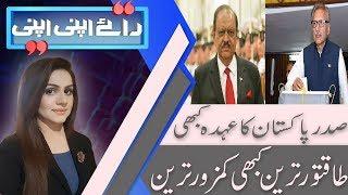 Raey Apni Apni | Dr Arif Alvi sworn in as 13th President of Pakistan | 9 Sep 2018 | 92NewsHD