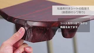 【HAKKO FV-310】作業例 粘着剤付きシートの取替え(曲面部のシワ取り)