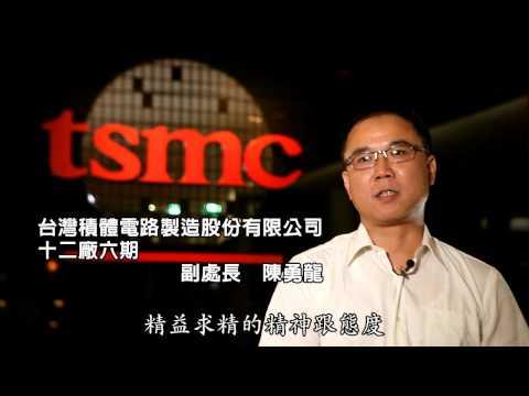 105年節約能源績優獎-台灣積體電路製造股份有限公司十二廠六期(網路版)