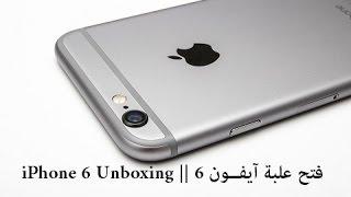 Unboxing iPhone 6   فتح علبة آيفون 6