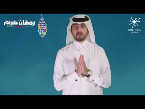 ابديت رمضانك -  خصوصيتك مسؤوليتك - عمار محمد