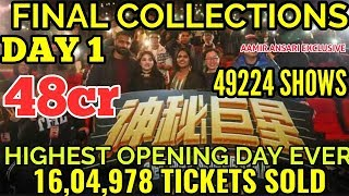 SECRET SUPERSTAR BOX OFFICE COLLECTIONS DAY 1 | CHINA | AAMIR KHAN | ZAIRA WASIM | HIGHEST DAY1 EVER