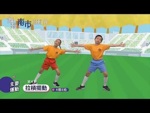110年臺南市創意健身操國小低年級組(1至3年級)-純音樂版本 - YouTube