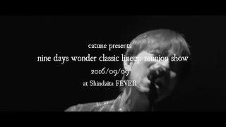 nine days wonder 2016 trailer