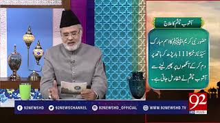 Nuskha: Remedy for eye disease - Subh e Noor - 92NewsHDPlus