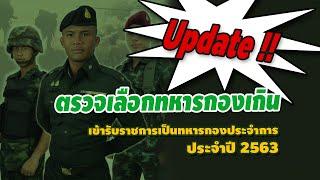 UPDATE!!! ตรวจเลือกทหารกองประจำการ ประจำปี 63
