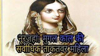 नूरजहां मुगल काल की सर्वाधिक ताकतवर महिला || The Most Powerful Mughal Queen Noor Jahan width=