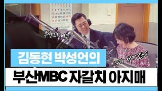 201020 부산국제영화제, 롯데자이언츠, 김병진의 '사이언서'(과학이야기) 다시보기