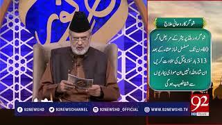 Quote | Hazrat Ali (RA) | 20 June 2018 | 92NewsHD